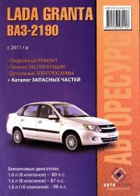 Руководство + каталог Ваз Lada Granta 2011 г